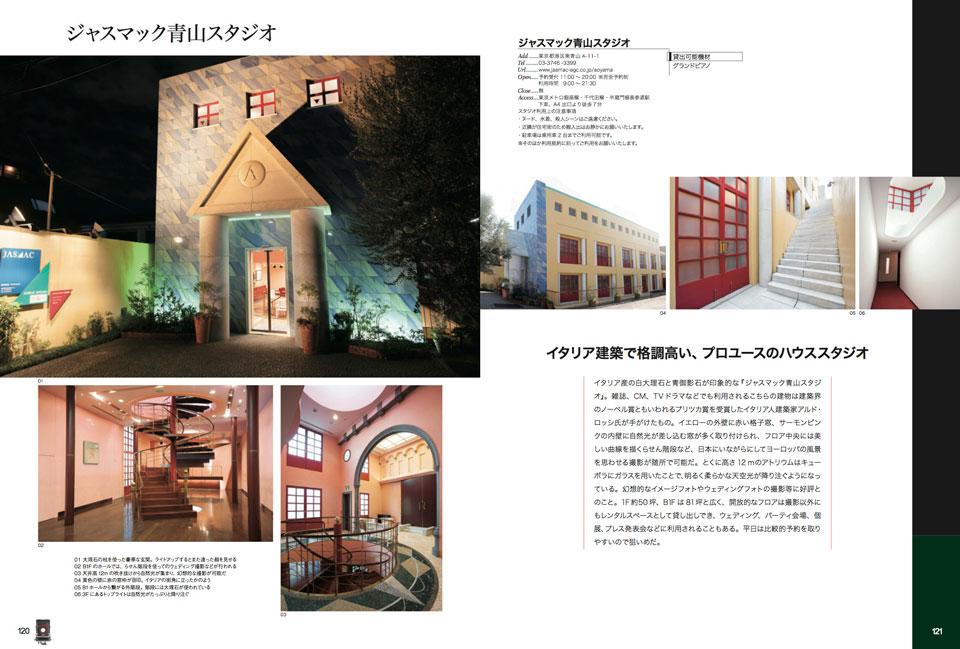 東京フォトスタジオガイド〜ジャスマック青山スタジオ