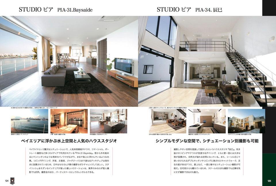 東京フォトスタジオガイド〜STUDIO ピア
