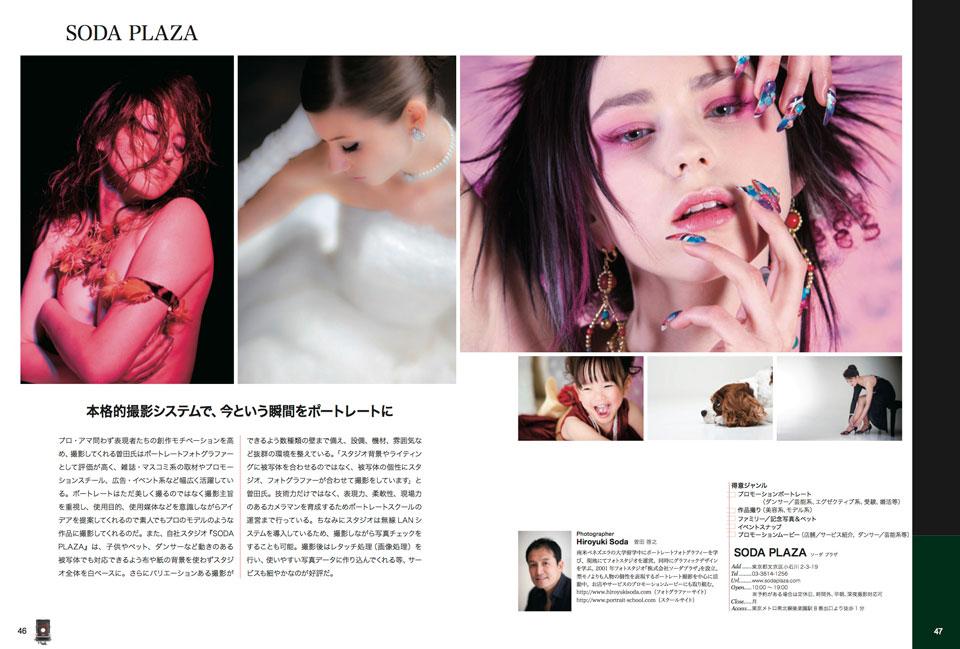 東京フォトスタジオガイド〜SODA PLAZA / ソーダ プラザ