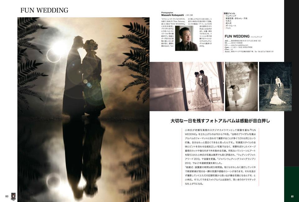 東京フォトスタジオガイド〜FUN WEDDING / ファンウェディング