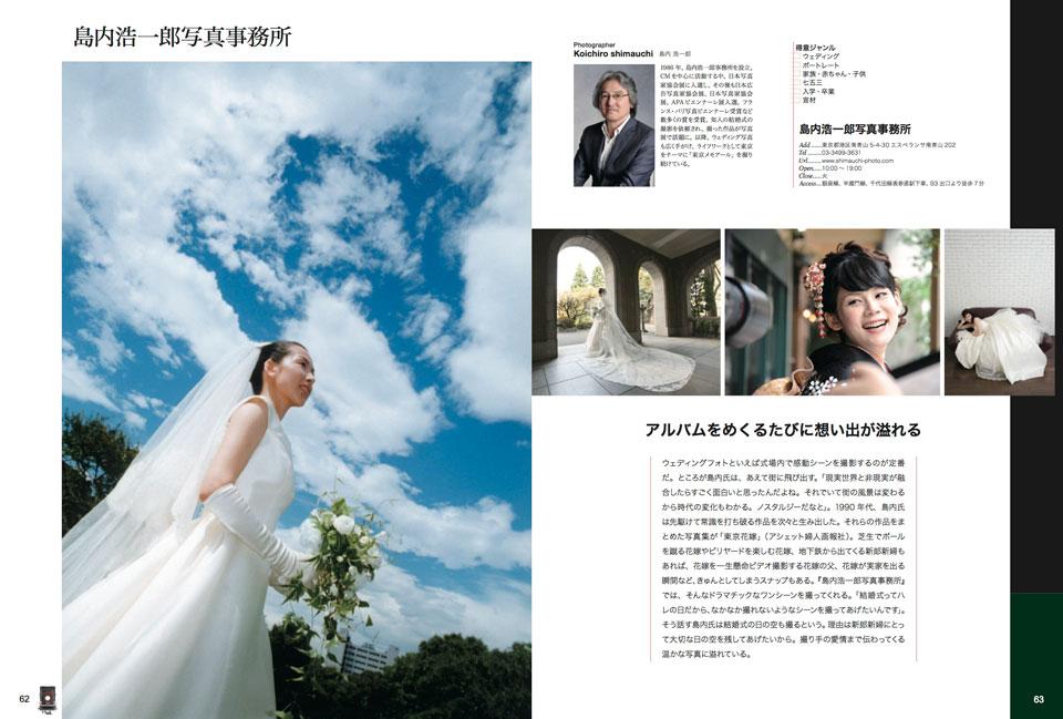 東京フォトスタジオガイド〜島内浩一郎写真事務所