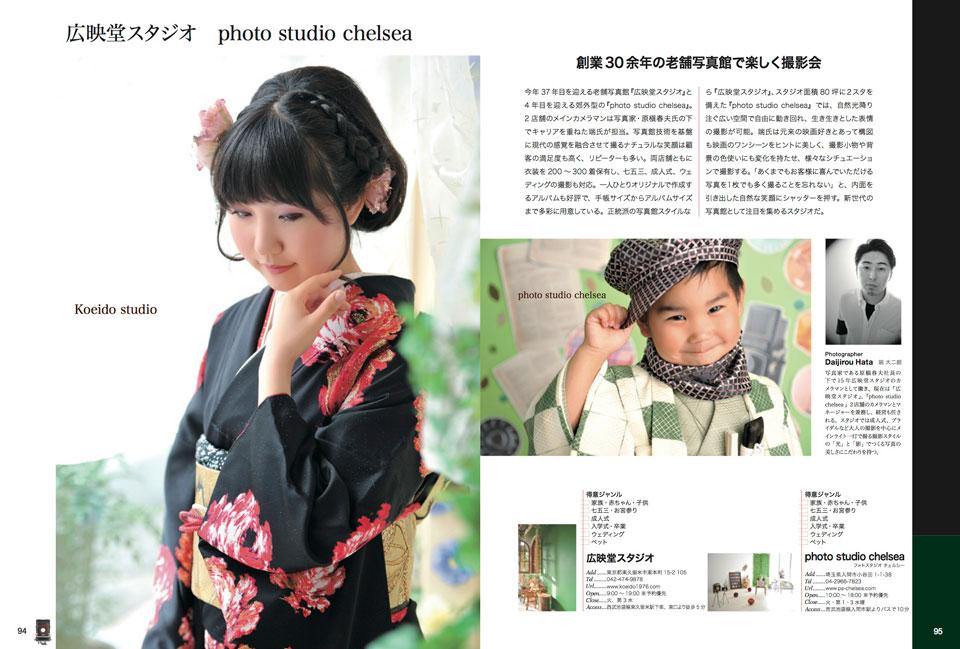 東京フォトスタジオガイド〜広映堂スタジオ photo studio chelsea