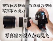 Photographer's Eye〜写真家の視点から見た 被写体の技術・写真家の技術・写真家の実力