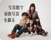 写真館で家族写真を撮る